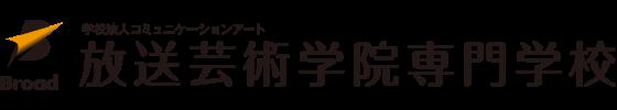 放送芸術学院専門学校 BAC(放芸)